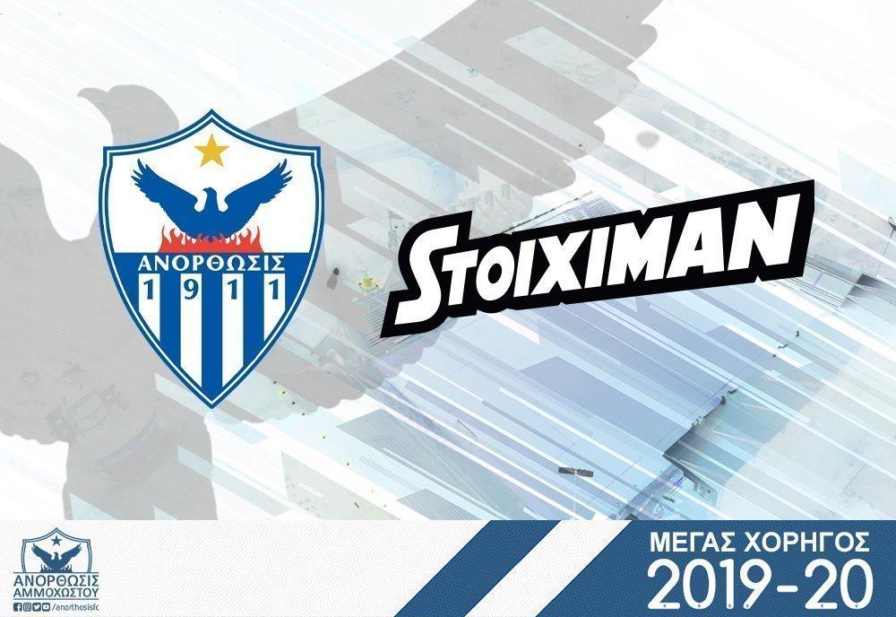 Ανόρθωση/Η Stoiximan μεγάλος χορηγός | Kerkida.net