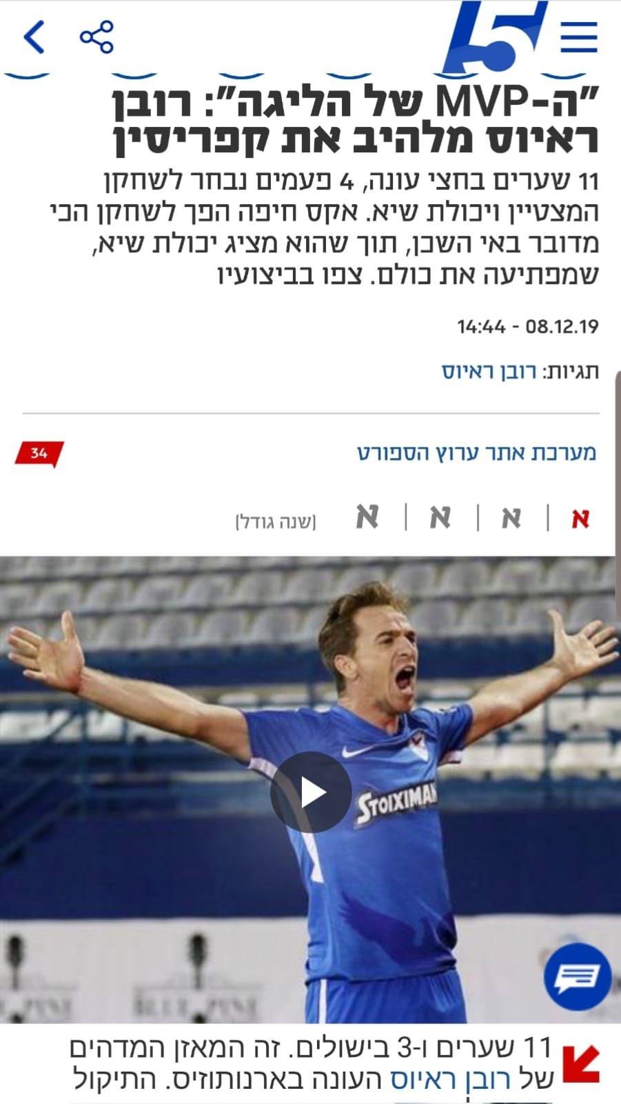 Ράγιος (Ισραήλ) | Kerkida.net
