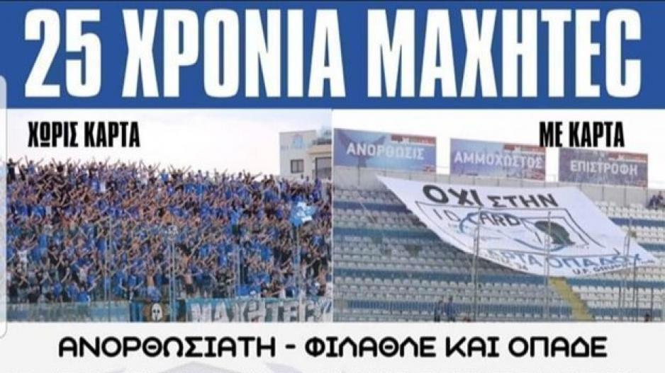 Maxhtec Youngsters για Κ.Φ