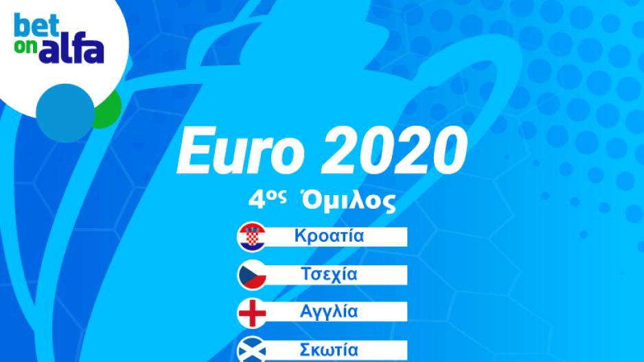 EURO 2020 – Δ' ΟΜΙΛΟΣ: Συνδυασμός Αγγλία/Κροατία 2.60 και Κροατία/Αγγλία 6.00